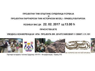 Встъпителна пресконференция в гр. Сурдулица - 22.02.2017г. - Изображение 5