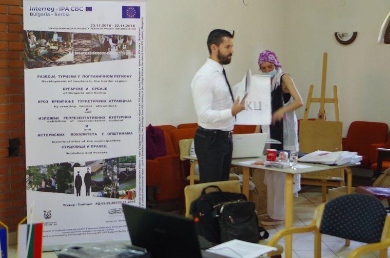 Среща-обучение в гр. Сурдулица  - 31 май - 1 юни 2017 г - Изображение 1
