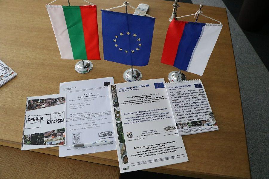 Исторически музей – Правец приключи изпълнението на проект по Програмата за  Трансгранично сътрудничество Интеррег - ИПП България – Сърбия 2014-2020 г - Проект - Правец Сурдулица